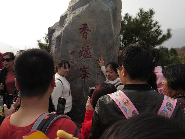 IMG_6223香山公園香炉峰.JPG
