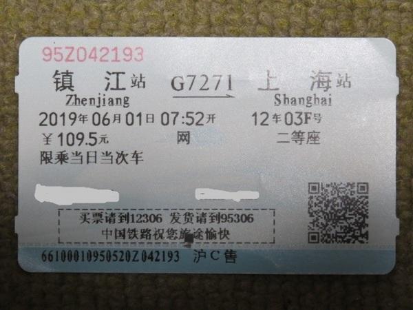 chinkouShanhai.jpg